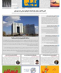 روزنامه تین   شماره 757  26 مهرماه 1400
