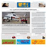 روزنامه تین|شماره 308| 30 شهریور ماه 98