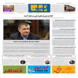 روزنامه تین|شماره 302| 20 شهریور ماه 98
