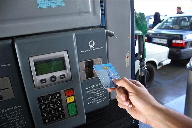 کارت سوخت برمیگردد، اگر ندارید به پلیس +10 مراجعه کنید