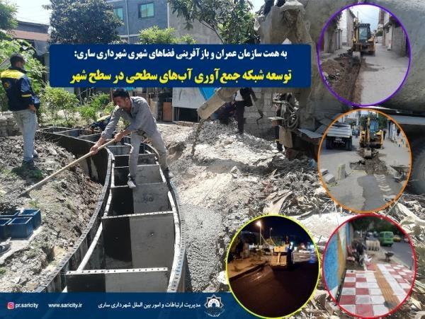 توسعه شبکه جمعآوری آبهای سطحی در شهر ساری