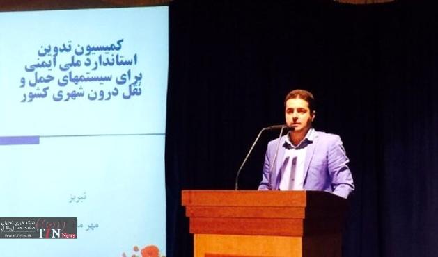برگزاری چهارمین نشست کمیسیون تدوین استاندارد ملی ایمنی قطارهای شهری در تبریز