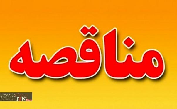 آگهی مناقصه حمل سوخت مصرفی اداره کل راه اهن فارس