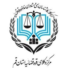 مصاحبه پذیرفته شدگان آزمون مرکز وکلا و مشاوران حقوقی قوه قضاییه قم