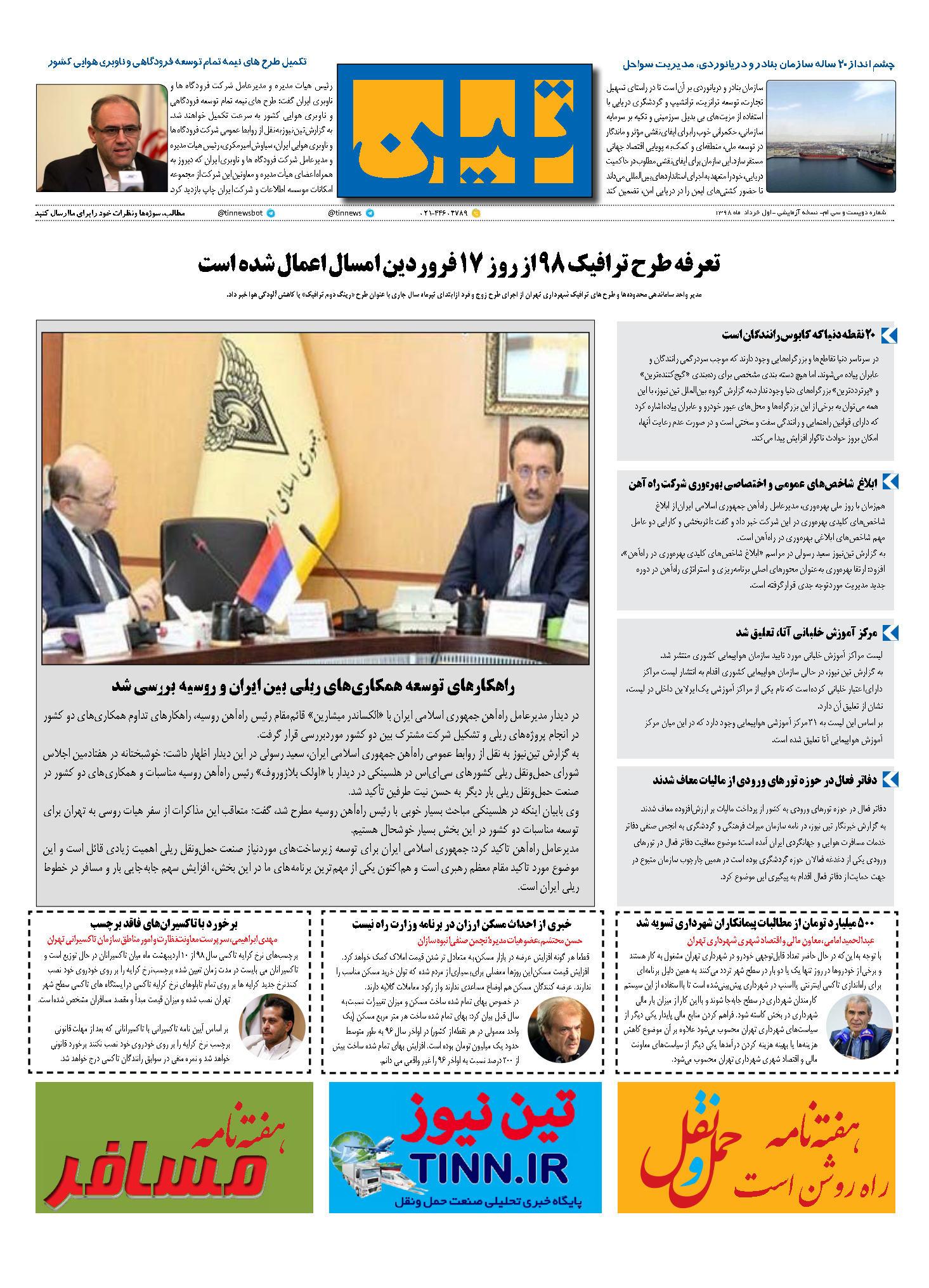 روزنامه الکترونیک 1 خرداد ماه 98