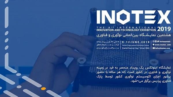 هشتمین نمایشگاه بینالمللی اینوتکس، فردا آغاز به کار میکند