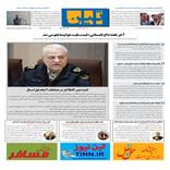 روزنامه تین|شماره 252| 5 تیرماه 98