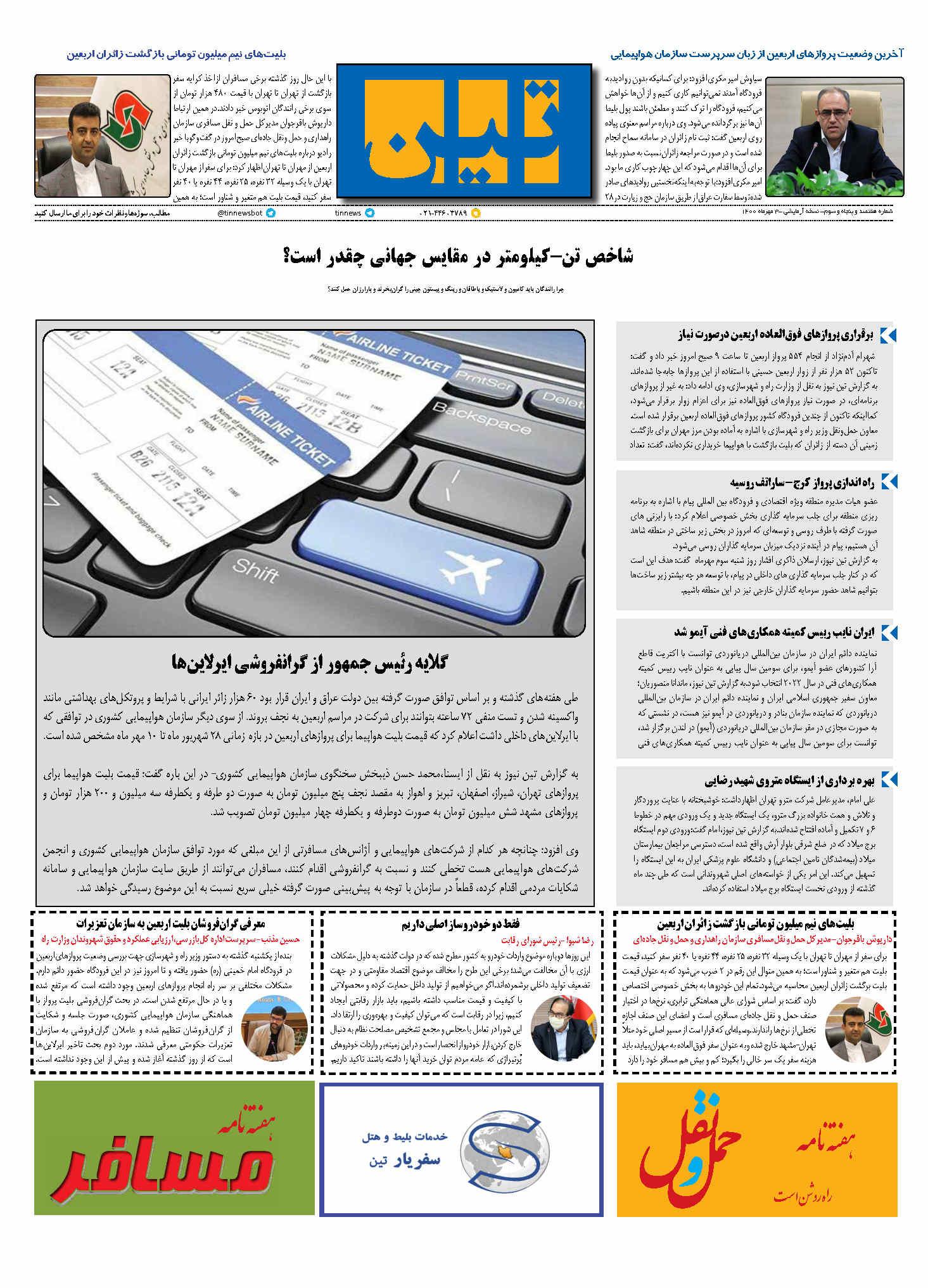 3 مهر ماه 1400روزنامه الکترونیک