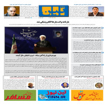 روزنامه تین | شماره 353| 6 آذر ماه 98