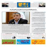 روزنامه تین|شماره 249| 2 تیرماه 98