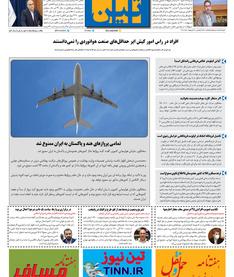 روزنامه تین | شماره 658| 4 اردیبهشت ماه 1400
