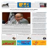 روزنامه تین | شماره 669| 20 اردیبهشت ماه 1400