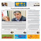 روزنامه تین|شماره 189| 26 اسفندماه 97