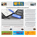 روزنامه تین|شماره 168| 27 بهمن97