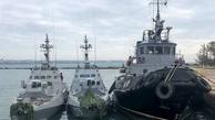 واکنش روسیه به رای دادگاه بینالمللی حقوق دریایی درباره آزادی ملوانان اوکراینی