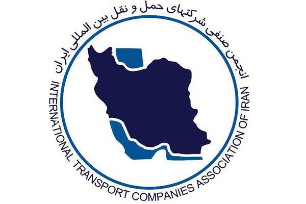 رفع ابهام انجمن صنفی شرکتهای حمل و نقل بینالمللی ایران در مورد محتوای یک نامه