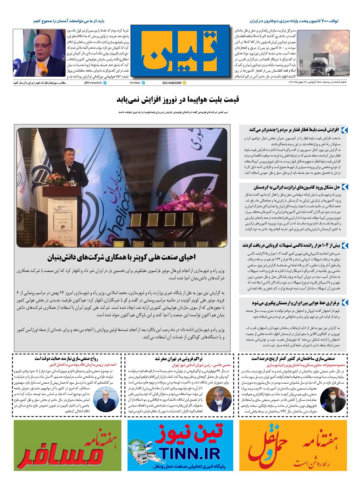 روزنامه الکترونیک 26 بهمن ماه 99