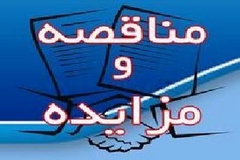 فراخوان اداره کل بنادر و کشتیرانی بندر امام خمینی