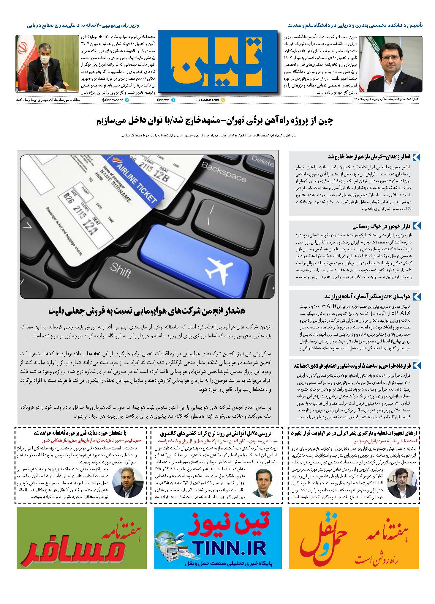 روزنامه الکترونیک 4 بهمن ماه 99