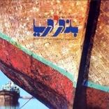 داستان رسیدن ریلهای آهنی به بنادر ایران در جدیدترین شماره «بندر و دریا»