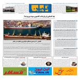 روزنامه تین | شماره 421| 28 اسفند ماه 98