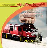 شماره 50 فصلنامه ندای حمل و نقل ریلی منتشر شد