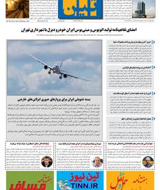 روزنامه تین   شماره 468  31 خرداد ماه 99