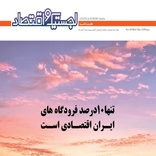 علل ایجاد فرودگاههای غیراقتصادی در ایران در جدیدترین شماره هفتهنامه لجستیک و اقتصاد