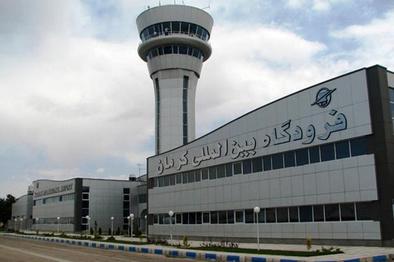 آگهی مرحله چهارم مناقصه یک مرحلهای فرودگاههای استان کرمان