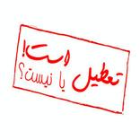 احتمال تعطیلی تمامی مقاطع تحصیلی استان تهران در روز دوشنبه