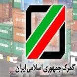 مدیر کل دفتر تعرفه گمرک ایران منصوب شد+سند