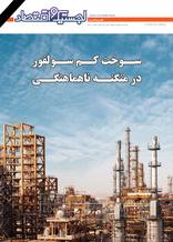 بررسی تامین سوخت کم سولفور برای کشتیهای ایرانی در هفتهنامه «لجستیک و اقتصاد»