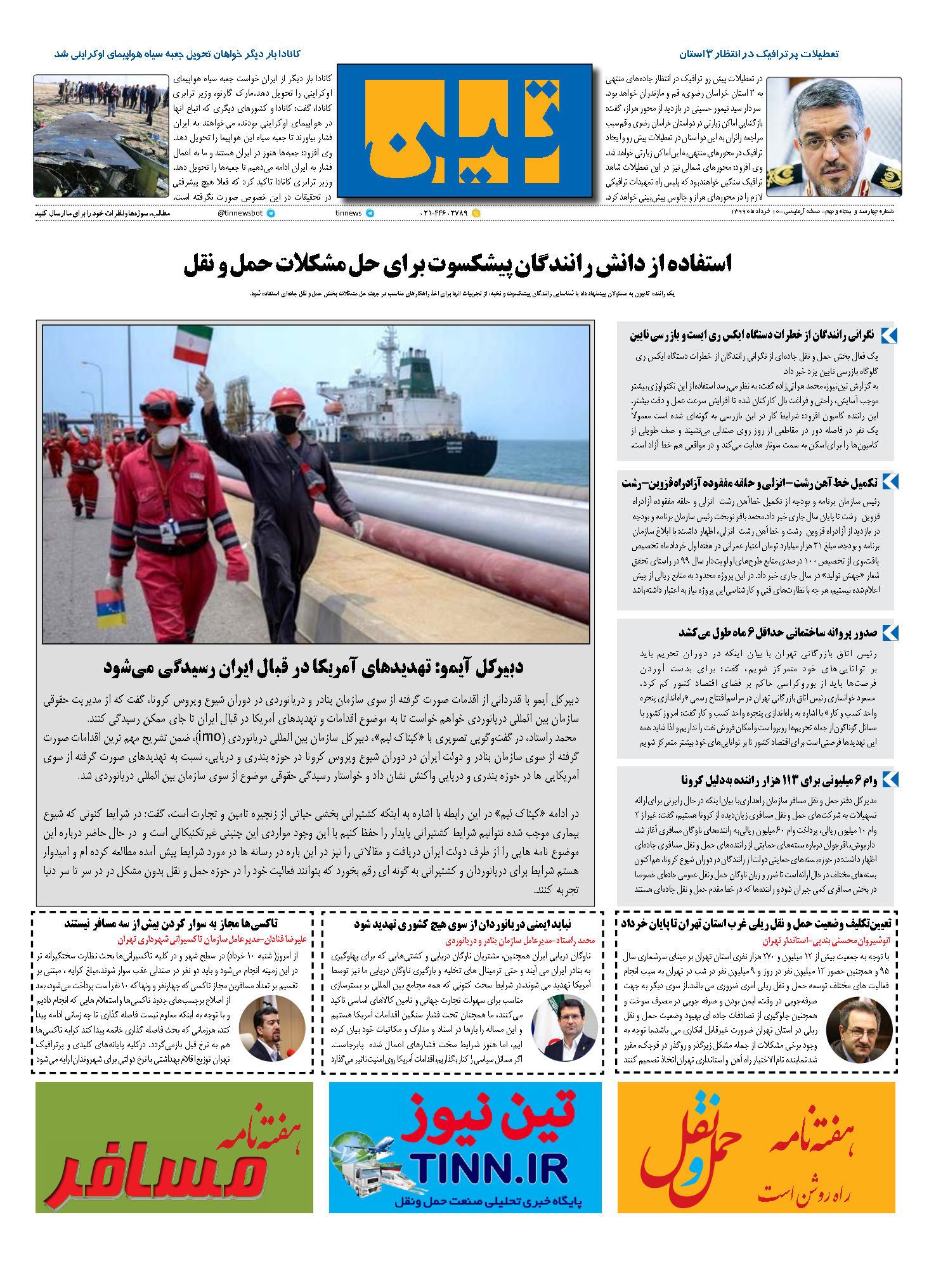 روزنامه الکترونیک 10 خردادماه 99