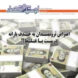 شصت و سومین شماره لجستیک و اقتصاد منتشر شد