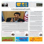 روزنامه تین| شماره 119| 7 آذر ماه 97