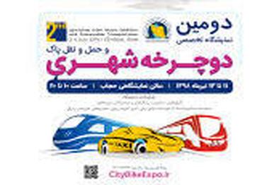 کنفرانس جامع مدیریتشهری ودومین نمایشگاه تخصصی دوچرخه شهری و حمل و نقل پاک افتتاح شد
