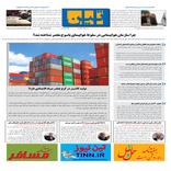 روزنامه تین | شماره 329| 29 مهر ماه 98