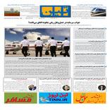روزنامه تین شماره 221  21 اردیبهشت ماه 98