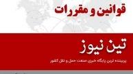 اساسنامه شرکت شهر فرودگاهی امام خمینی