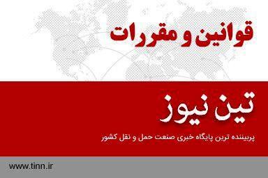 لاریجانی اصلاحیه قانون اجرای سیاست های اصل ۴۴ را ابلاغ کرد