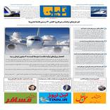 روزنامه تین | شماره 527| 1 مهر ماه 99