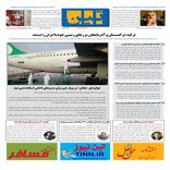 روزنامه تین | شماره 407|4 اسفند ماه 98