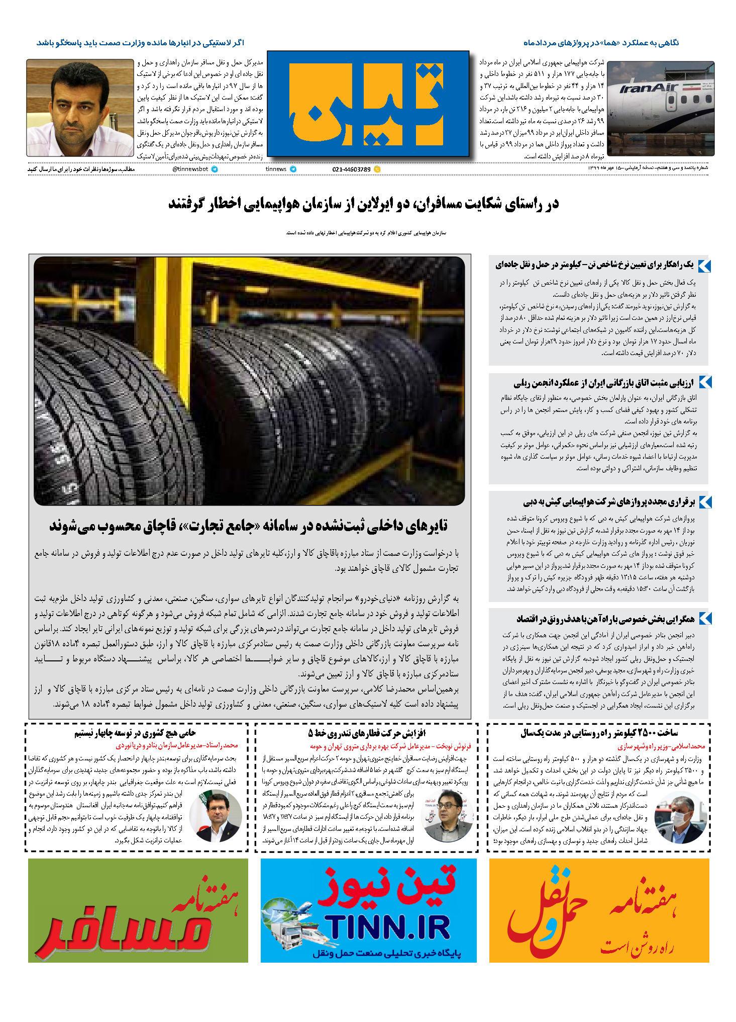 روزنامه الکترونیک 15 مهر ماه 99