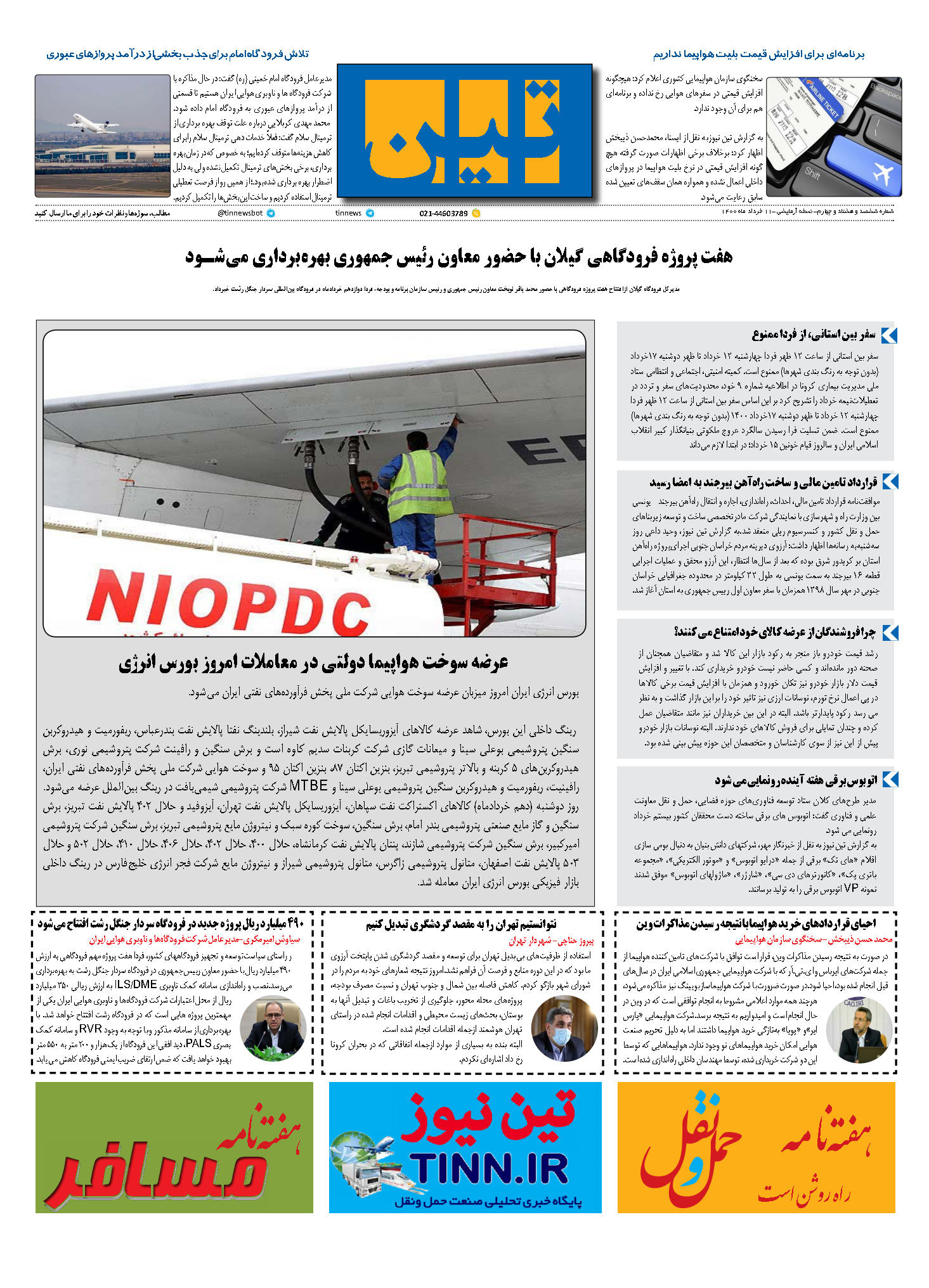 روزنامه 11 خرداد ماه 1400