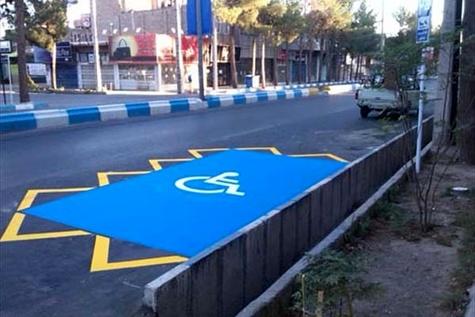 ◄ شورای شهر، پلیس و مسالهای بهنام جای پارک معلولان