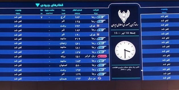حمله سایبری به راه آهن/ تعویق حرکت قطارها + اطلاعیه راه آهن