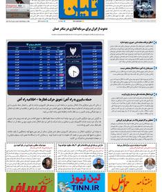 روزنامه تین | شماره 705| 19 تیرماه 1400