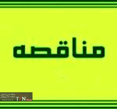 آگهی مناقصه روکش آسفالت لومار – کارزان در استان ایلام