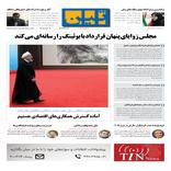 شماره 37 | 20 خرداد1397