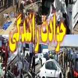 بیشترین حادثه تصادفات در نزدیکی شهر ها